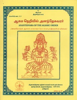 Anantesvara of the Agamic Order